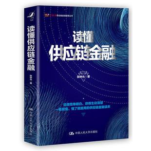【当当网 正版书籍】读懂供应链金融