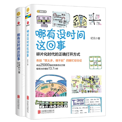 [Dangdang.com genuine books] How can there be no time? Heavy set 2 volumes Time management manual books Best-selling books