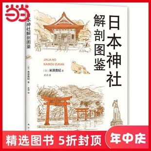 【当当网 正版书籍】日本神社解剖图鉴