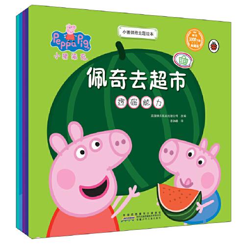 当当网正版童书 小猪佩奇主题绘本全套5册大开本绘本3-6岁