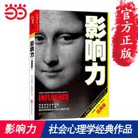 【当当网 正版书籍】影响力 经典版 新版 西奥迪尼著 市场营销管理学读物 社会心理学作品