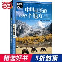 【当当网 正版书籍】中国*美的100个地方 图说天下 国家地理