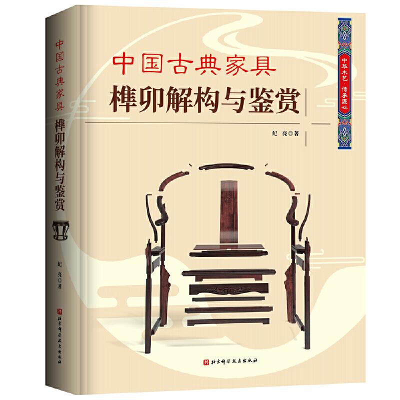 中国古典家具榫卯解构与鉴赏