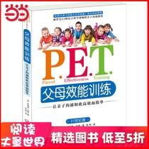 當當網正版書籍P.E.T.父母效能訓練讓親子溝通如此高效而簡單父母培訓課程被譯為33種語言