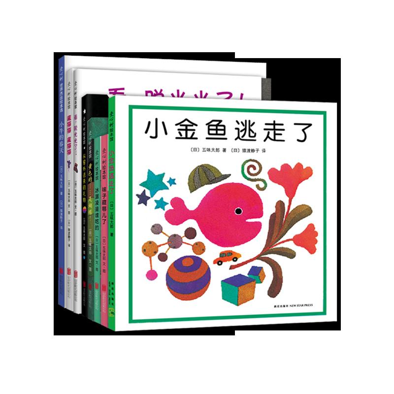 当当网五味太郎创意经典全套童书
