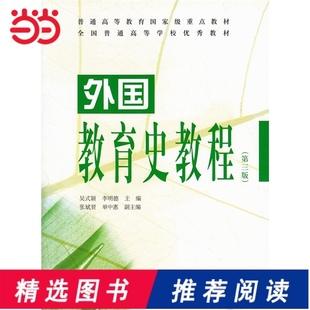 【当当网 正版书籍】普通高等教育*重点教材·外国教育史教程(第三版)