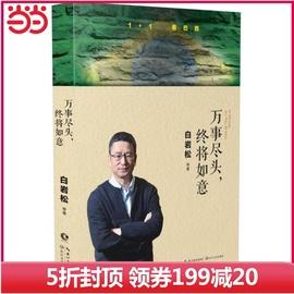 【当当网 正版书籍】白岩松:万事尽头,终将如意图片