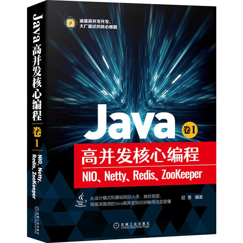 Java高并发核心编程 卷1:NIO、Netty、Redis、ZooKeeper