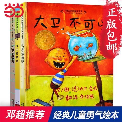 当当网大卫香农全套共3册可以童书