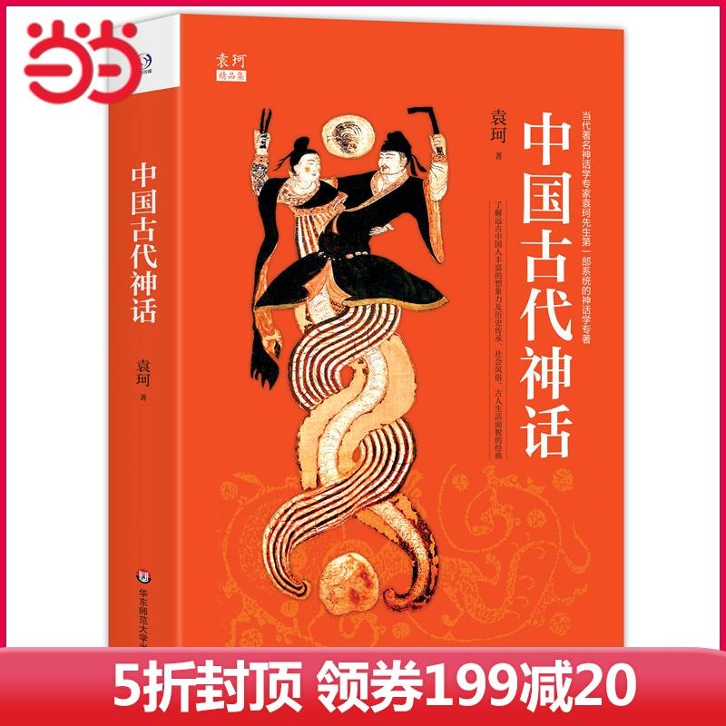 【当当网 正版书籍】中国古代神话(著名神话学大师袁珂经典,了解中国神话和中国古代历史必读)