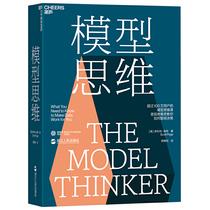 当当网正版书籍模型思维