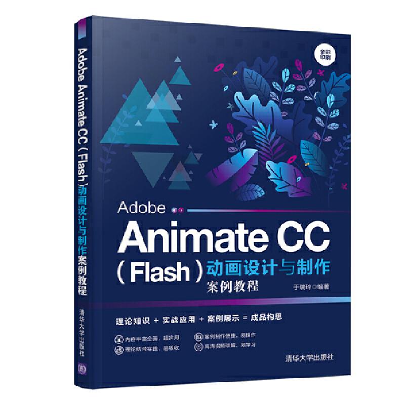 Adobe Animate CC(Flash)动画设计与制作案例教程