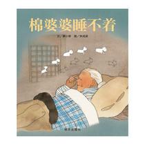信谊原创图画书系列棉婆婆睡不着