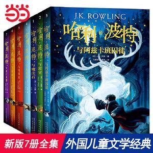 當當網正版童書 哈利波特全集紀念版全套7冊新版系列魔法石火焰杯密室中文版小學生課外閱讀書籍一年級二年級三年級課外書必讀閱讀