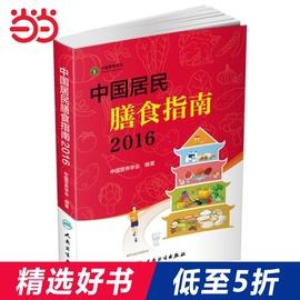 【当当网 正版书籍】中国居民膳食指南 国家卫生计生委官方发布中国营养学会权威定制中国人的营养图片