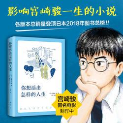 【当当网 正版书籍】你想活出怎样的人生 影响宫崎骏一生的小说 销量登顶日本2018年图书总榜 宫崎骏同名人