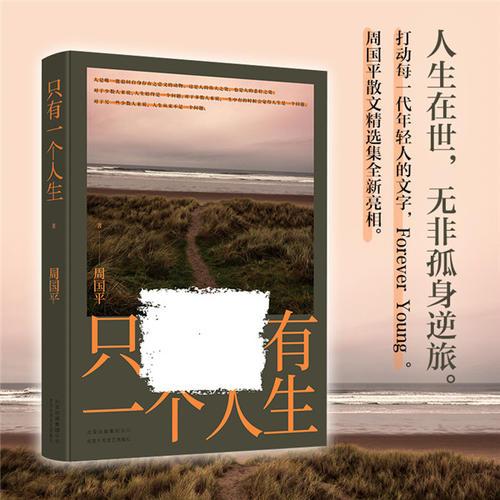 【当当网 随机签名本】只有一个人生 周国平散文精选集 该书收录肖战推荐的周国平的自己的园地 文学散文集畅销书