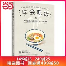 【当当网 正版书籍】学会吃饭 樊登读书创始人樊登推荐  33个帮你剔除错误进食方式的饮食练习