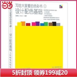 【当当网 正版书籍】写给大家看的色彩书1设计配色基础设计配色基础色彩设计配色服装搭配色彩搭配书广告设计图书