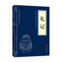 礼记中华国学经典精粹儒家经典必读本