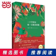 【当当网 正版书籍】聂鲁达情诗全集:二十首情诗和一首绝望的歌