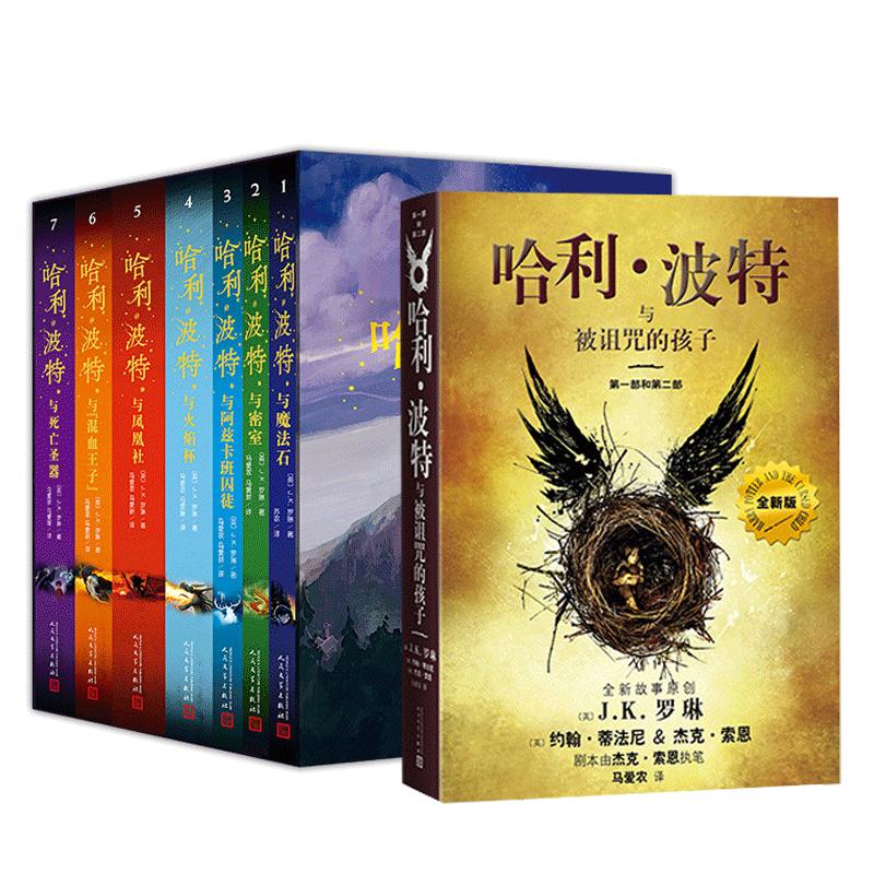 哈利波特全集1-8册系列出阅读书籍