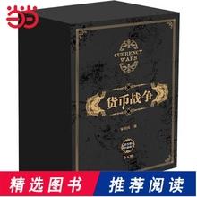 【当当网 正版包邮】货币战争1-5(套装5册)