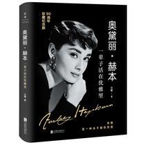 奧黛麗赫本一輩子活在優雅里90周年珍藏紀念版