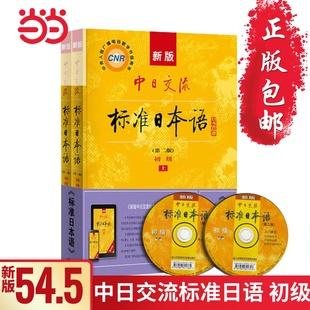 【当当网 正版包邮赠光盘】新版中日交流标准日语 初级 第二版 (含上下册 CD两张 电子书)标日日语教材 新编日语自学