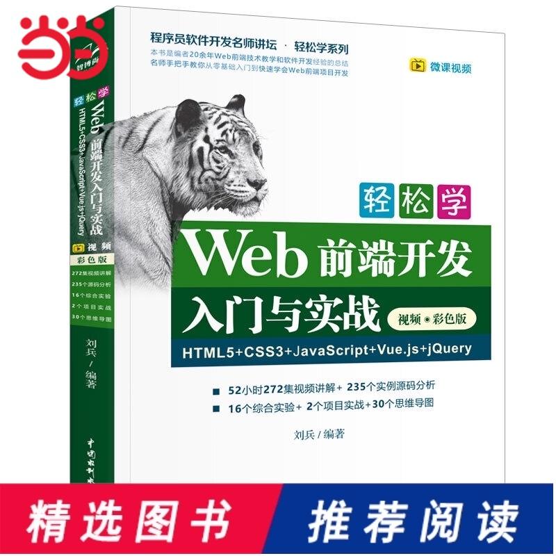 轻松学Web前端开发入门与实战HTML5+CSS3+JavaScript+Vue.js+jQuery (视频?彩色版)