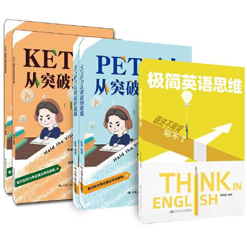 【当当网 正版书籍】PET听力从突破到超越 KET精听从突破到 极简英语思维 (套装共3册)