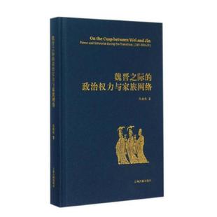 【当当网 正版书籍】魏晋之际的政治权力与家族网络