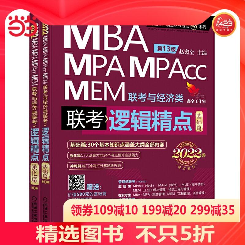 """2022机工版精点教材 MBA/MPA/MPAcc/MEM联考与经济类联考 逻辑精点 第13版 (赠送价值580元的""""基础篇""""学习备考课程)"""