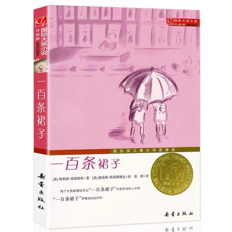 当当网正版童书 国际大奖小说·升级版--一百条裙子 纽伯瑞儿童文学奖银奖  7-10岁儿童文学