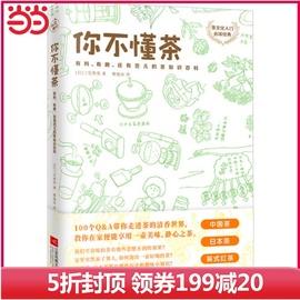 【当当网 正版书籍】你不懂茶 茶文化入门必读经典 日本插画师精心手绘300余幅插图 时尚有料有趣的茶知识图片