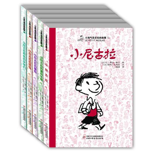 【当当网 正版童书】小淘气尼古拉的故事共5册第1辑 儿童文学中小学课外阅读书籍6-9-12-14岁