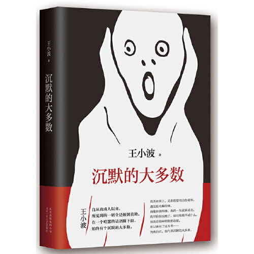 【当当网 正版书籍】沉默的大多数 王小波杂文精选集,逝世二十周年精装纪念版