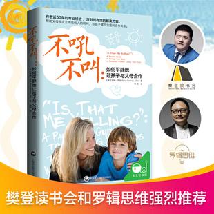 当当网 书籍 樊登推荐 正版 如何平静地让孩子与父母合作 美国著名亲子教育专家罗娜雷纳总结多年育 不吼不叫