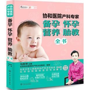 正版 协和医院产科专家:备孕怀孕营养胎教全书 书籍 当当网