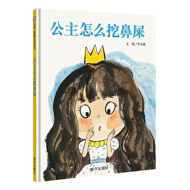 信谊世界精选图画书·公主怎么挖鼻屎