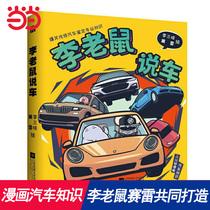 以漫画形式趣讲二手车李老鼠说车李老鼠李三吱说车知名汽车自媒体人李老鼠与赛雷共同打造当当网正版书籍