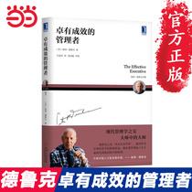 当当网正版书籍德鲁克卓有成效管理者平凡人做成了不平凡事业决定企业成效关键因素管理畅销图书