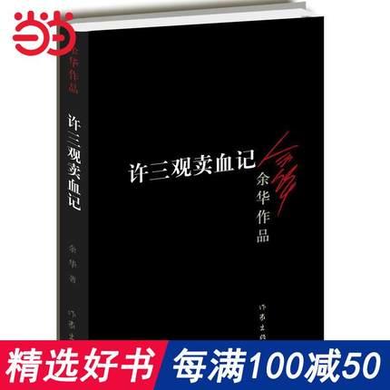 每100减50【当当网 正版包邮】许三观卖血记新版 余华作品集 现当代文学随笔长篇小说畅销书籍