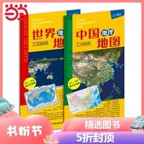 當當網正版書籍中國地理地圖世界地理地圖正反面套裝撕不爛地圖專業實用地理學習必備