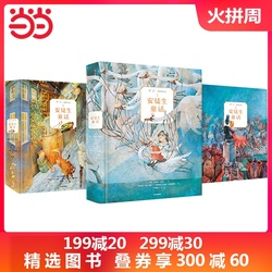 典藏版安徒生童话故事图画书中小学
