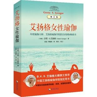 【当当网 正版书籍】艾扬格女性瑜伽(修订版)(中印瑜伽峰会用书,吉塔?S. 艾扬格亲临现场教