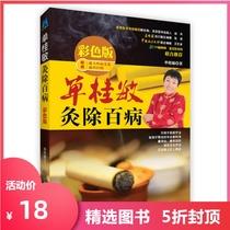 當當網正版書籍單桂敏灸除百丙彩色版已經造福上億人療法中國艾灸療法推廣人新作彩