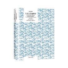 译文经典精装系列·人文主义地理学:对于意义的个体追寻
