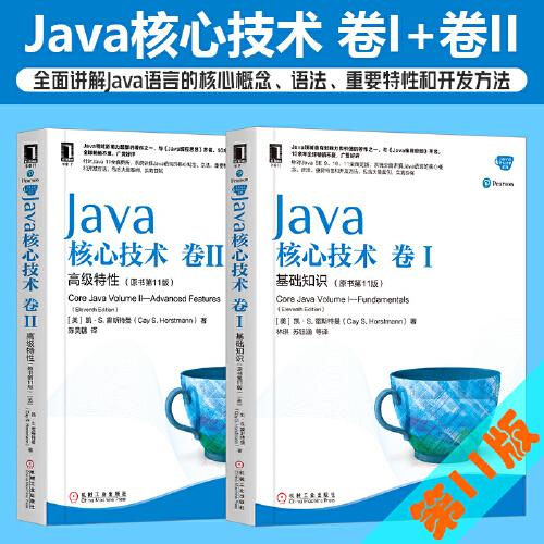 【当当网 正版包邮】 Java核心技术1版基础知识+特性套装 套装共2册  计算机程序开发 程序设计基础入门教程自学书籍