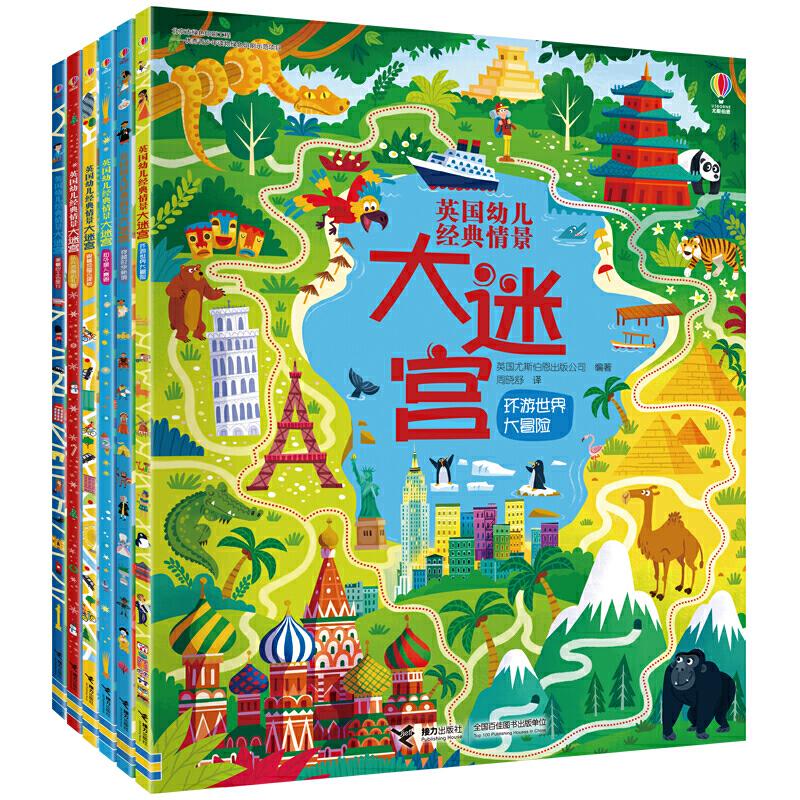 当当网正版童书 尤斯伯恩英国幼儿经典情景大迷宫全套6册